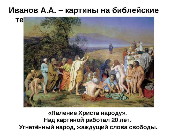 Иванов А.А. – картины на библейские темы. «Явление Христа народу». Над картин...