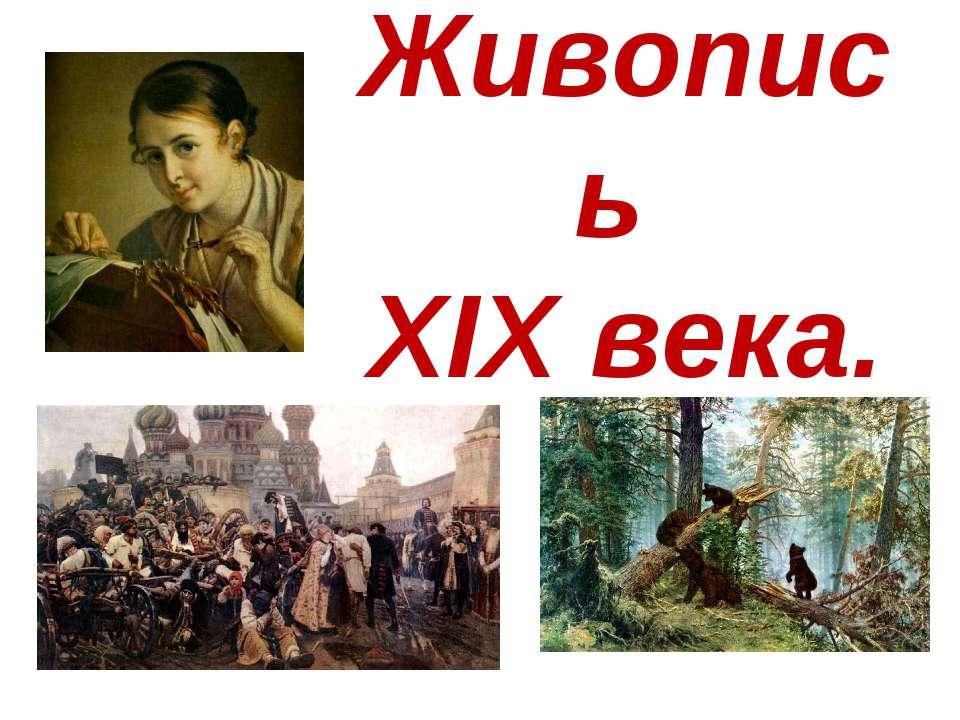 Живопись XIX века.