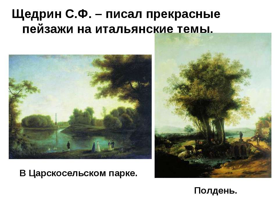 Щедрин С.Ф. – писал прекрасные пейзажи на итальянские темы. В Царскосельском ...