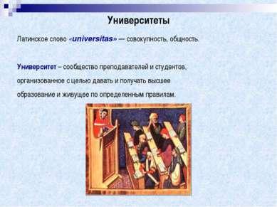 Университеты Латинское слово «universitas»— совокупность, общность. Универси...