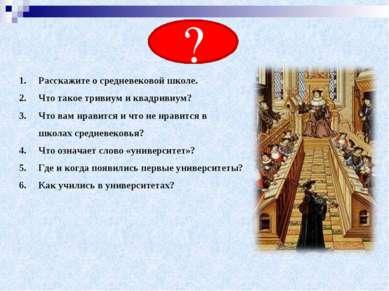 Расскажите о средневековой школе. Что такое тривиум и квадривиум? Что вам нра...