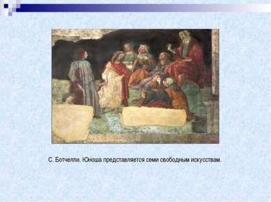 C. Ботчелли. Юноша представляется семи свободным искусствам.