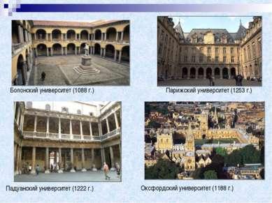 Болонский университет (1088 г.) Оксфордский университет (1188 г.) Падуанский ...