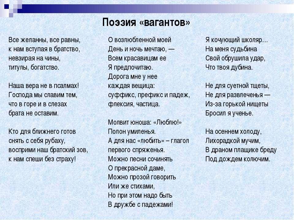Поэзия «вагантов» Все желанны, все равны, к нам вступая в братство, невзирая ...