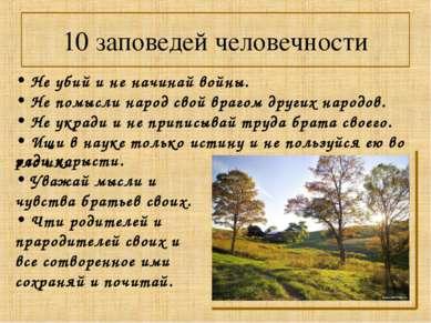 10 заповедей человечности ради корысти. Уважай мысли и чувства братьев своих....