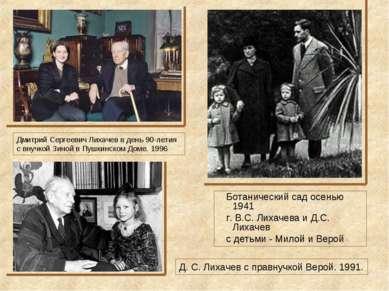Ботанический сад осенью 1941 г. В.С. Лихачева и Д.С. Лихачев с детьми - Милой...