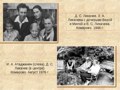 Д. С. Лихачев, З. А. Лихачева с дочерьми Верой и Милой и В. С. Лихачева. Кома...