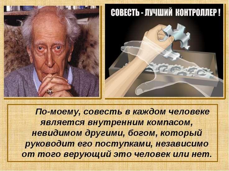 По-моему, совесть в каждом человеке является внутренним компасом, невидимом д...