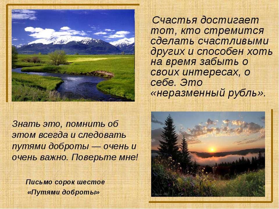Счастья достигает тот, кто стремится сделать счастливыми других и способен хо...
