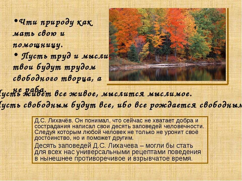 Д.С. Лихачёв. Он понимал, что сейчас не хватает добра и сострадания написал с...