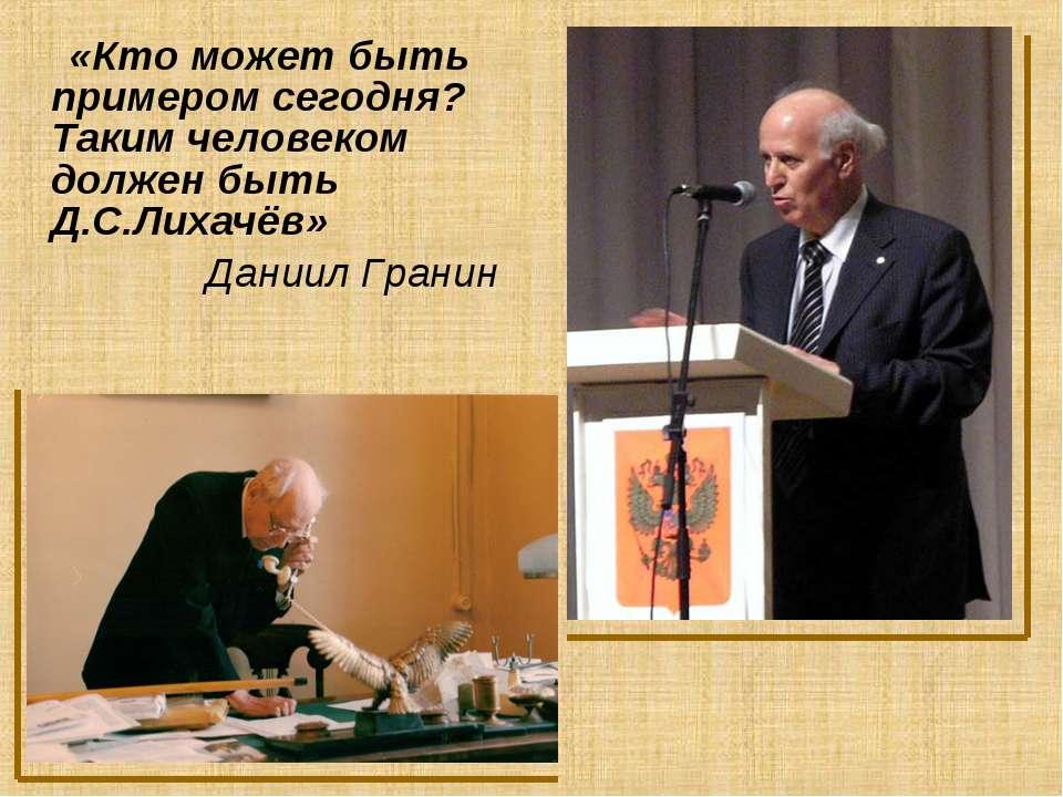 «Кто может быть примером сегодня? Таким человеком должен быть Д.С.Лихачёв» Да...