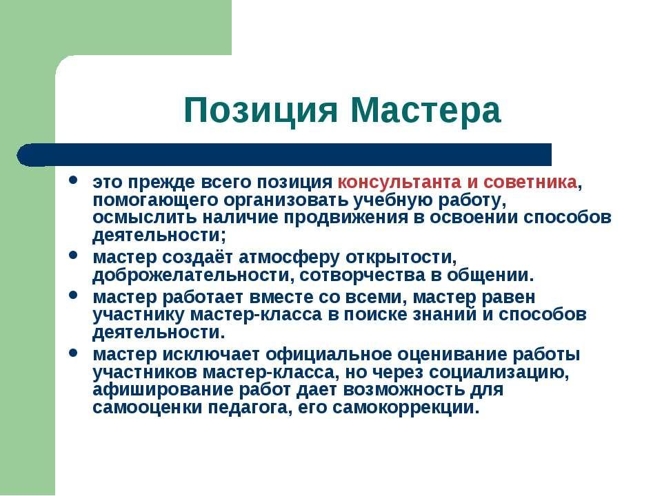 Позиция Мастера это прежде всего позиция консультанта и советника, помогающег...