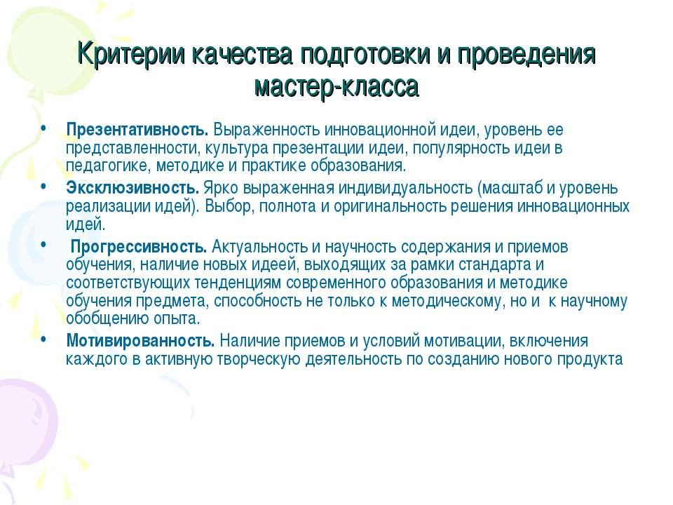 Критерии качества подготовки и проведения мастер-класса Презентативность. Выр...