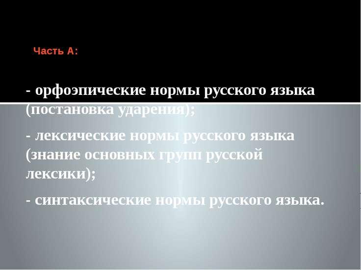 Часть А: - орфоэпические нормы русского языка (постановка ударения); - лексич...