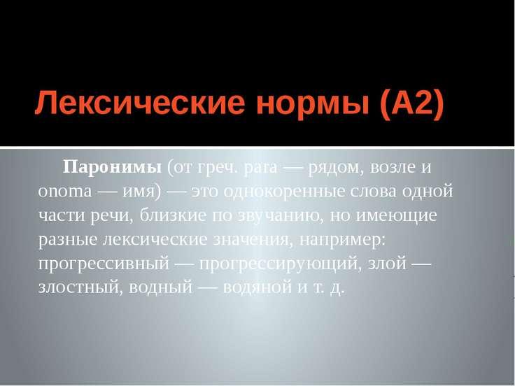 Лексические нормы (А2) Паронимы (от греч. para — рядом, возле и onoma — имя) ...