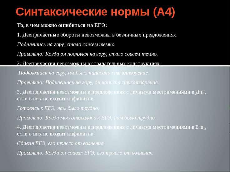 Синтаксические нормы (А4) То, в чем можно ошибиться на ЕГЭ: 1. Деепричастные ...