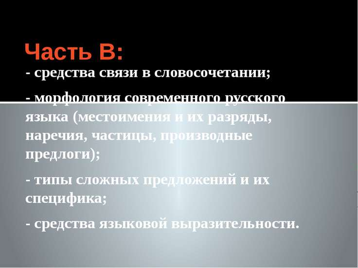 Часть В: - средства связи в словосочетании; - морфология современного русског...