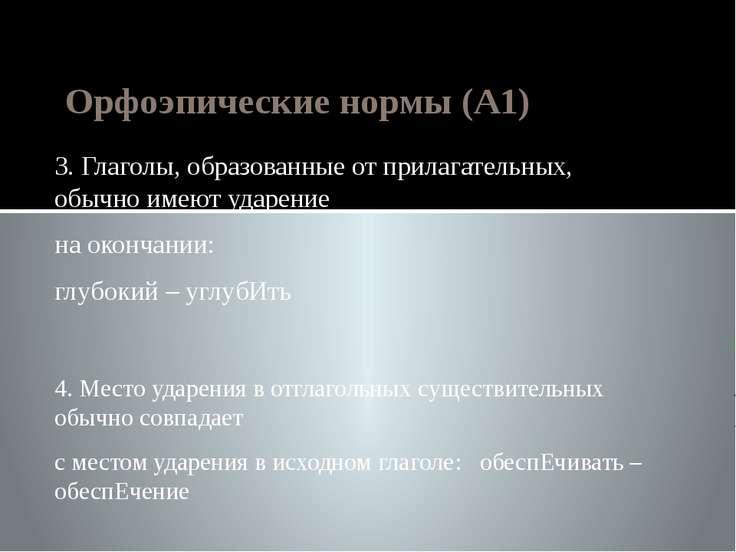 Орфоэпические нормы (А1) 3. Глаголы, образованные от прилагательных, обычно и...