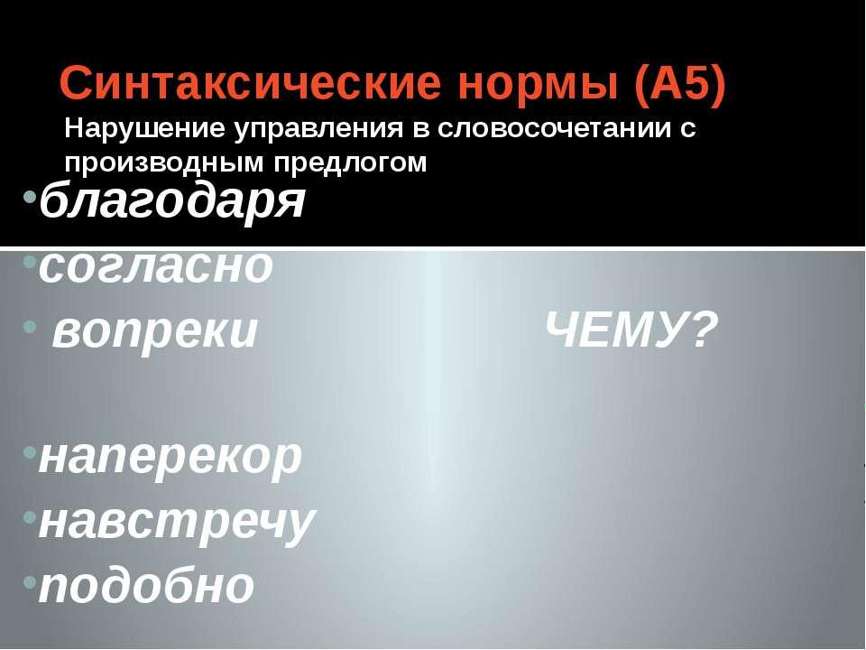 Синтаксические нормы (А5) Нарушение управления в словосочетании с производным...