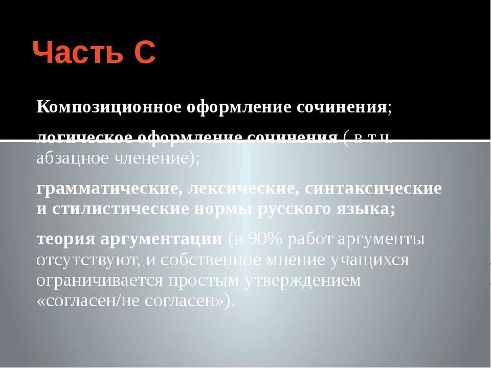 Часть С Композиционное оформление сочинения; логическое оформление сочинения ...