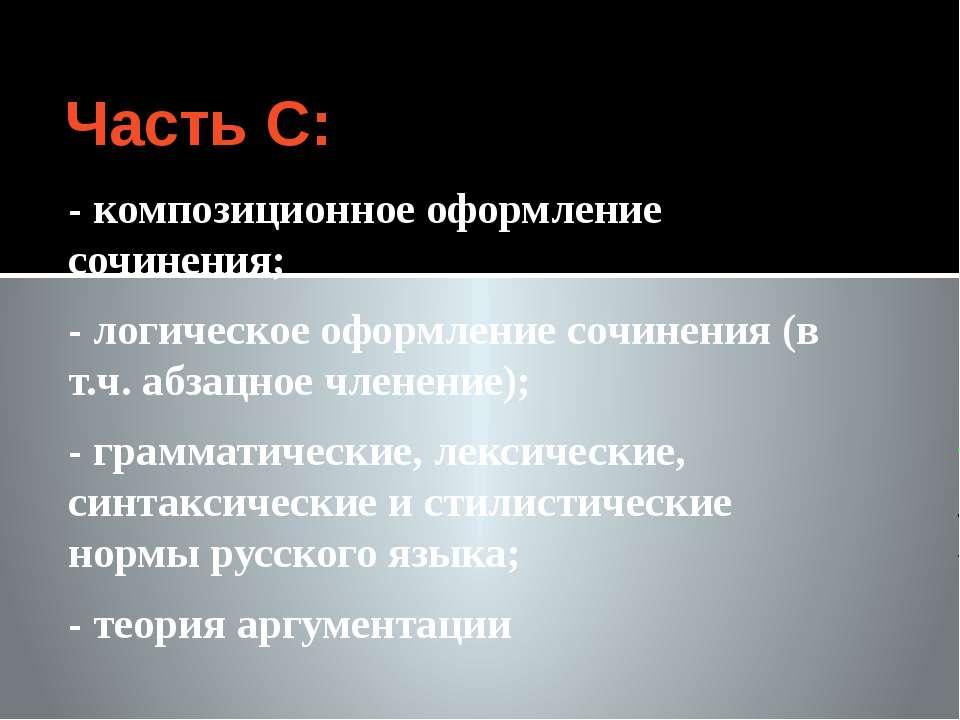 Часть С: - композиционное оформление сочинения; - логическое оформление сочин...