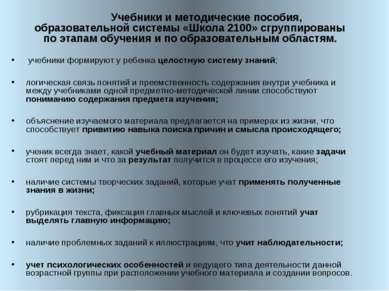 Учебники и методические пособия, образовательной системы «Школа 2100» сгруппи...