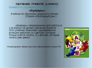 ОБУЧЕНИЕ ГРАМОТЕ (1 КЛАСС) Бунеев Р.Н.,БунееваЕ.В.,ПронинаО.В. «Букварь...