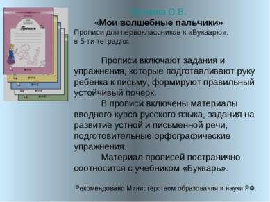 Пронина О.В. «Мои волшебные пальчики» Прописи для первоклассников к «Букварю»...