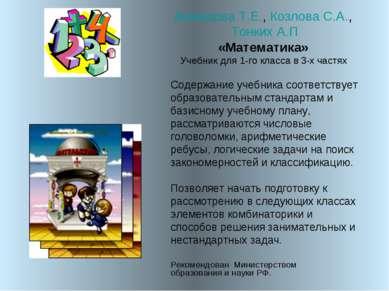 ДемидоваТ.Е.,КозловаС.А.,ТонкихА.П «Математика» Учебник для 1-го класса...