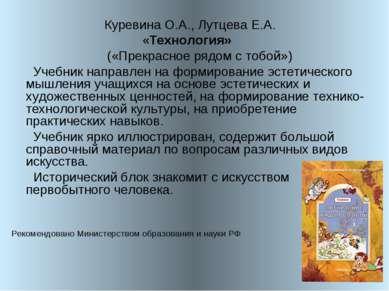 Куревина О.А.,ЛутцеваЕ.А. «Технология» («Прекрасное рядом с тобой») Учебни...