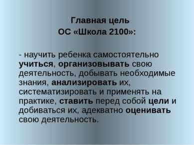 Главная цель ОС «Школа 2100»: - научить ребенка самостоятельно учиться, орган...