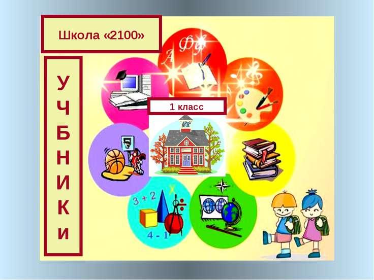 Школа «2100» У Ч Б Н И К и 1 класс