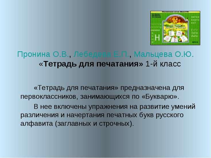 Пронина О.В.,ЛебедеваЕ.П.,МальцеваО.Ю. «Тетрадь для печатания»1-й класс ...