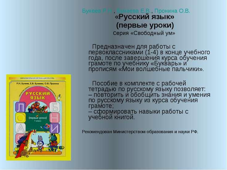 Бунеев Р.Н.,БунееваЕ.В.,ПронинаО.В. «Русский язык» (первые уроки) серия ...