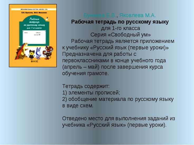 БунееваЕ.В.,ЯковлеваМ.А. Рабочая тетрадь по русскому языку для 1-го класс...