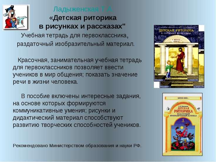 """Ладыженская Т.А. «Детская риторика в рисунках и рассказах"""" Учебная тетрадь ..."""