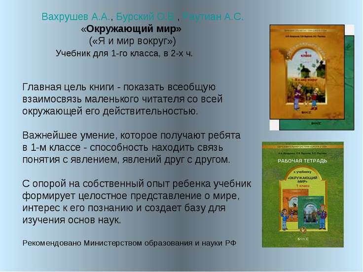 Вахрушев А.А.,БурскийО.В.,РаутианА.С. «Окружающий мир»  («Я и мир вокруг...