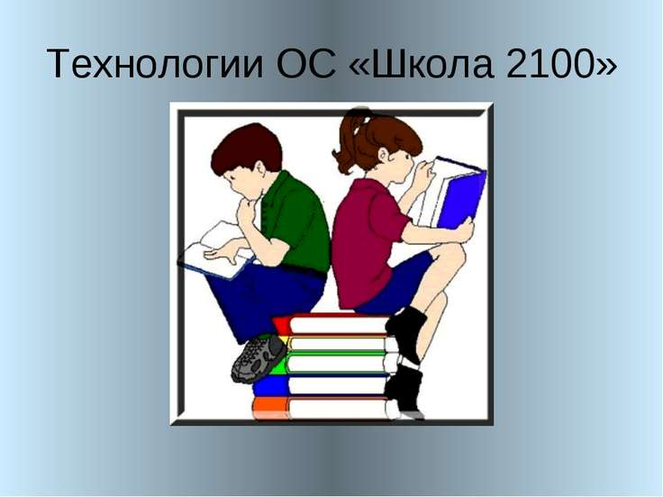 Технологии ОС «Школа 2100»