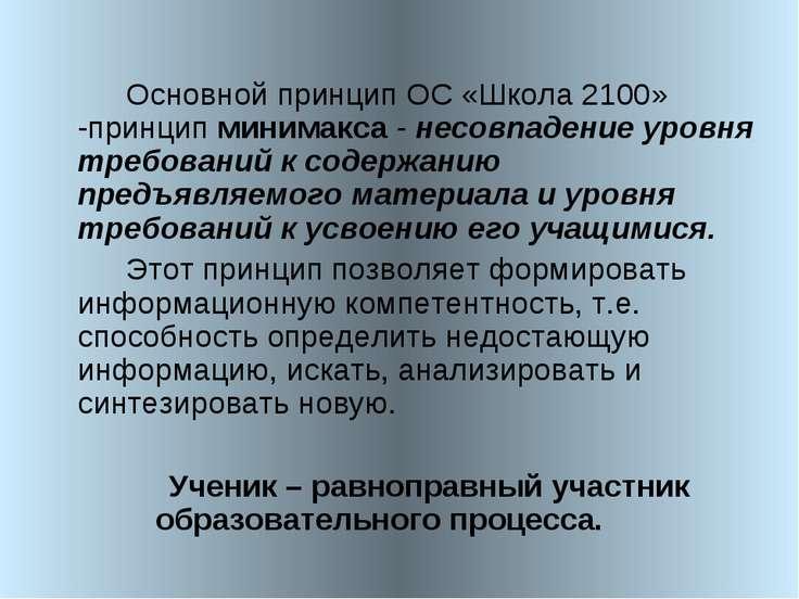 Основной принцип ОС «Школа 2100» -принцип минимакса - несовпадение уровня тре...