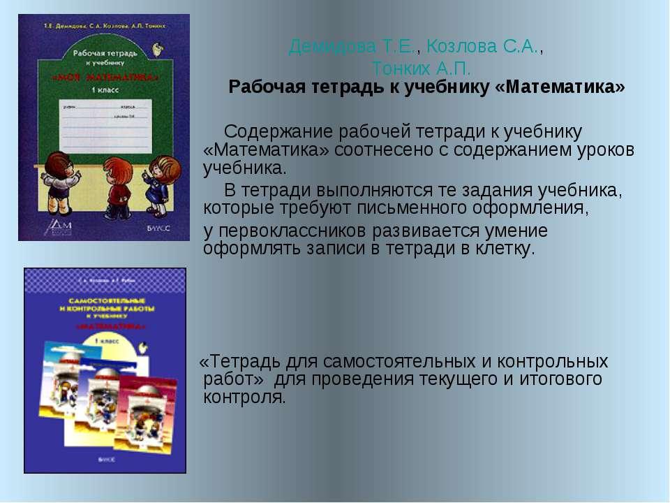 ДемидоваТ.Е.,КозловаС.А., ТонкихА.П. Рабочая тетрадь к учебнику «Математ...