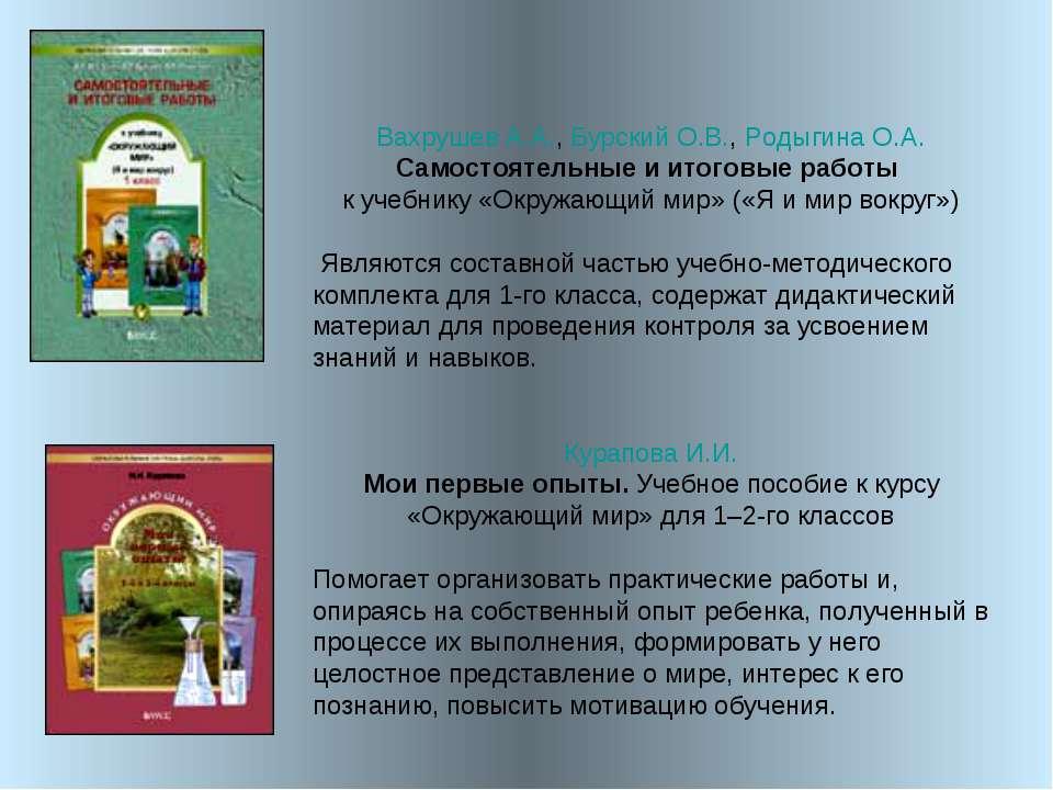 Вахрушев А.А.,БурскийО.В.,РодыгинаО.А. Самостоятельные и итоговые работы...