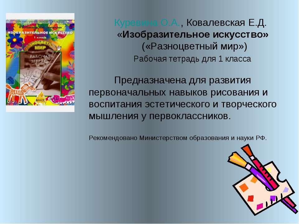 Куревина О.А.,Ковалевская Е.Д. «Изобразительное искусство» («Разноцветный м...