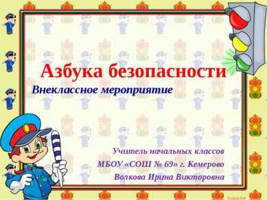 Азбука безопасности Внеклассное мероприятие Учитель начальных классов МБОУ «С...