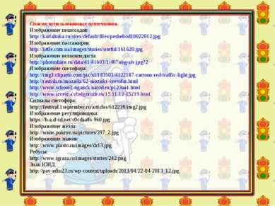 Список использованных источников. Изображение пешеходов: http://kartalinka.ru...