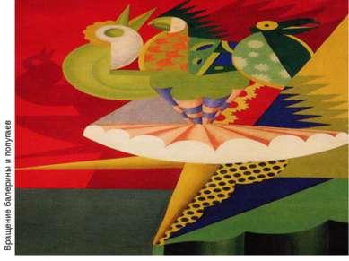 Вращение балерины и попугаев