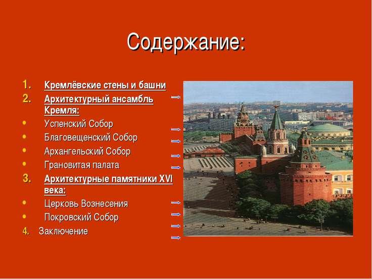 Содержание: Кремлёвские стены и башни Архитектурный ансамбль Кремля: Успенски...