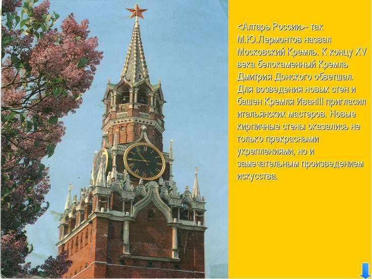 - так М.Ю.Лермонтов назвал Московский Кремль. К концу XV века белокаменный Кр...
