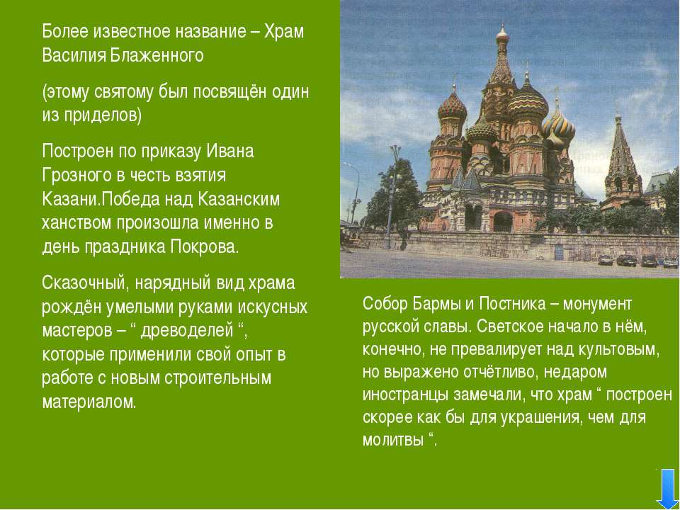 Более известное название – Храм Василия Блаженного (этому святому был посвящё...