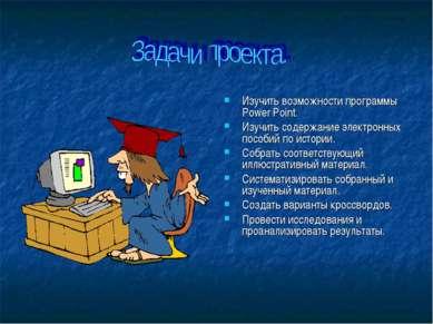 Изучить возможности программы Power Point. Изучить содержание электронных пос...