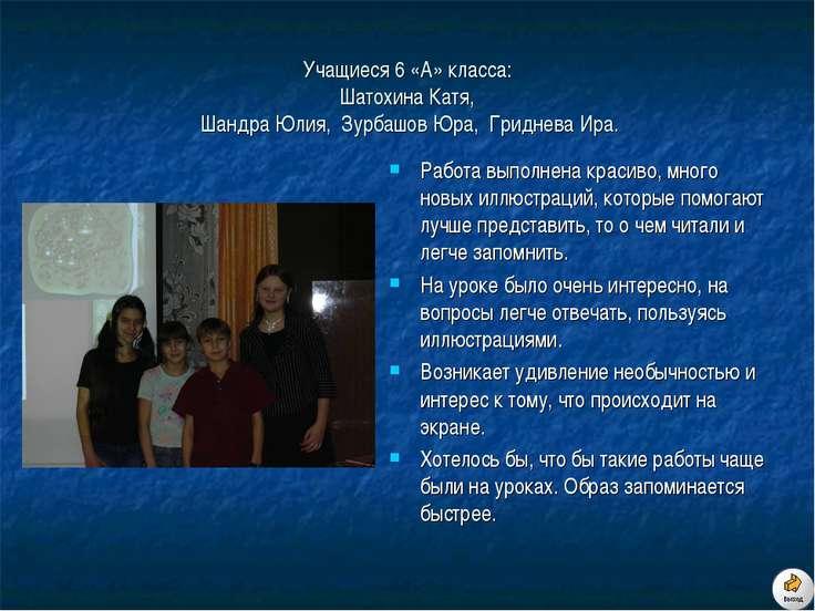 Учащиеся 6 «А» класса: Шатохина Катя, Шандра Юлия, Зурбашов Юра, Гриднева Ира...